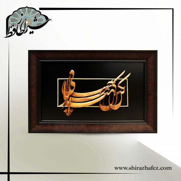تابلو معرق چوب (قاب این کهنه جان) خطاطی شده. خرید آنلاین صنایع دستی در فروشگاه آنلاین صنایع دستی شیراز حافظ . عرضه کننده محصولات دکوراتیو چوب
